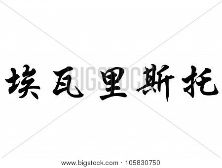 English Name Evaristo In Chinese Calligraphy Characters