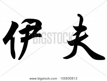 English Name Eve In Chinese Calligraphy Characters