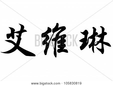 English Name Eveline In Chinese Calligraphy Characters