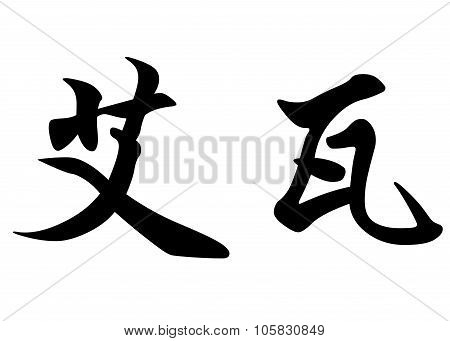 English Name Ewa In Chinese Calligraphy Characters