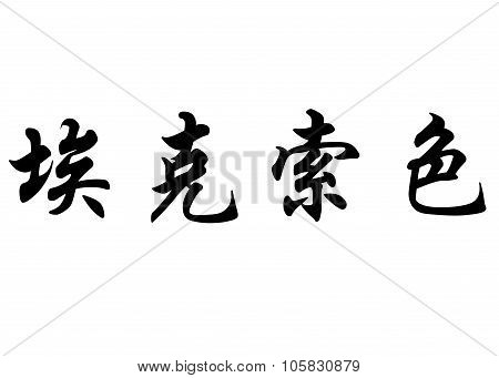 English Name Exoce In Chinese Calligraphy Characters