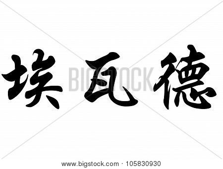 English Name Ewald In Chinese Calligraphy Characters