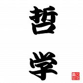 image of pronunciation  - Japanese Calligraphy that represents - JPG