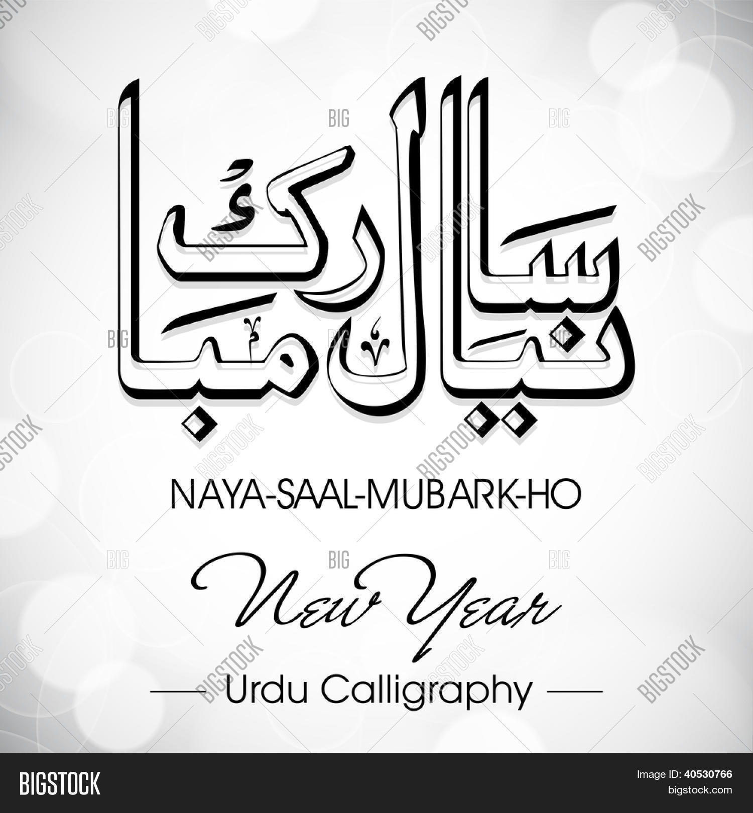 Urdu Calligraphy Naya Saal Mubarak Vector Photo Bigstock