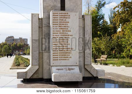 Common Grave Of Soldiers Of Division 308. Volgograd, Russia