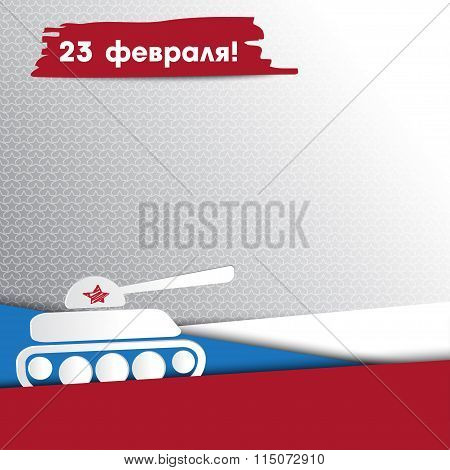 Day of the Armed Forces of Russia. Greeting card with congratulations to 23 february. Vector illustr