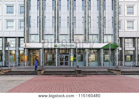 Nizhny Novgorod, Russia - November 04.2015. The largest Volga-Vyatka branch of Sberbank