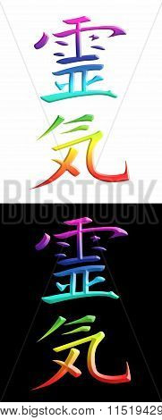 Japanese Reiki Kanji Symbol on black or white