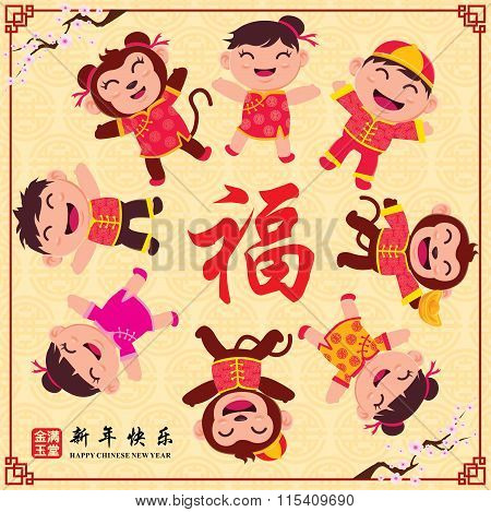 Vintage Chinese new year poster design with Chinese children, kids & zodiac monkey, Chinese wording