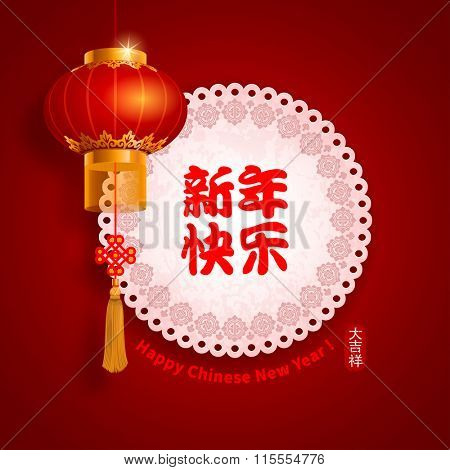 Chinese New Year festive vector card Design (Chinese Translation: Happy Chinese New Year, on stamp : wishes of good luck).