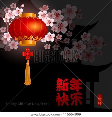 Chinese New Year festive vector card Design with blooming sakura and traditional paper lantern at night (Chinese Translation: Happy Chinese New Year, on stamp : wishes of good luck).