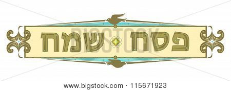 Hebrew Passover Banner