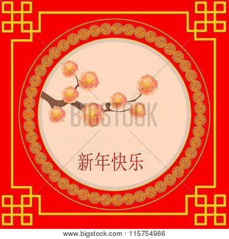 Chinese New Year Design. Traditional Chinese Background. Traditional Chinese Color, Poster, Banner,