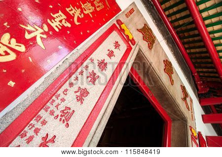 Entrance To Man Mo Temple, Sheung Wan, Hong Kong