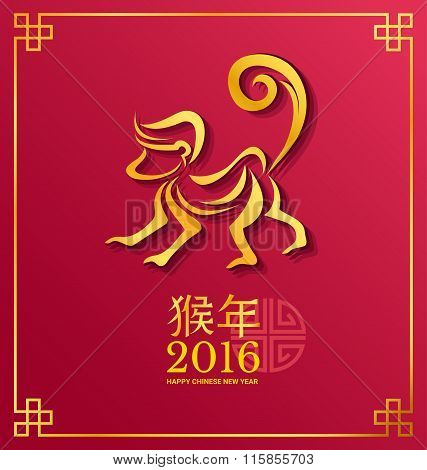 Gold Monkey Zodiac Wording Translation Is Fortunate And Year Of Monkey