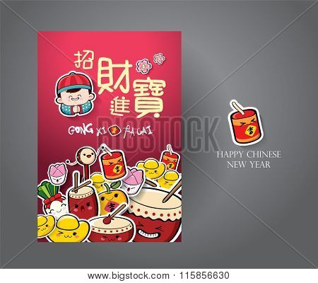 Chinese new year cards. Translation of Chinese text: Prosperity and Wealth; Small Chinese text: Auspicious