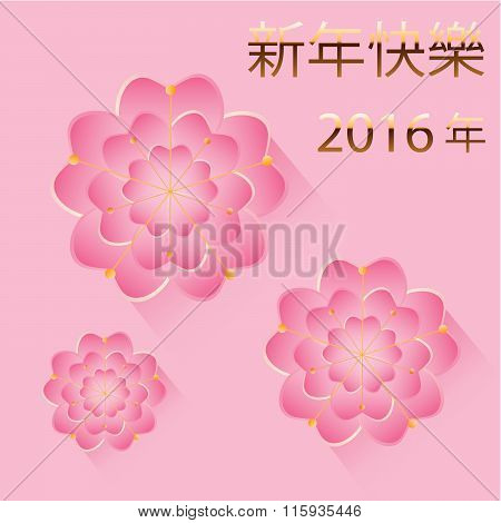Happy Chinese New Year illustration with sakura flowers