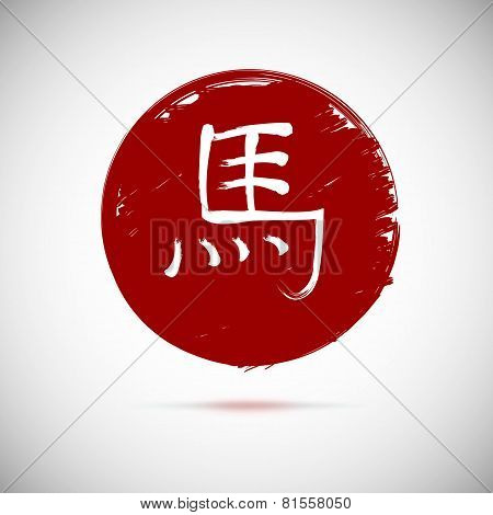 Zodiac symbols calligraphy, horse on red background.
