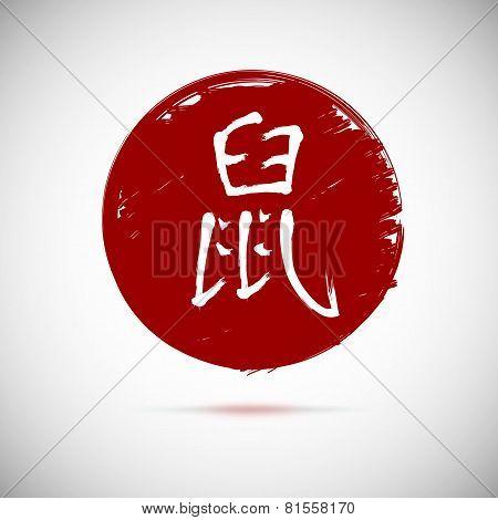 Zodiac symbols calligraphy, rat on red background.