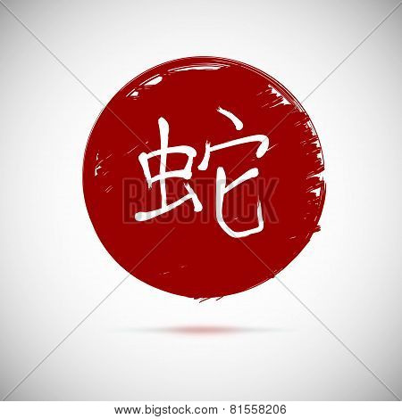 Zodiac symbols calligraphy, snake on red background.