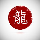 image of dragon  - Chinese calligraphy zodiac dragon on red background - JPG