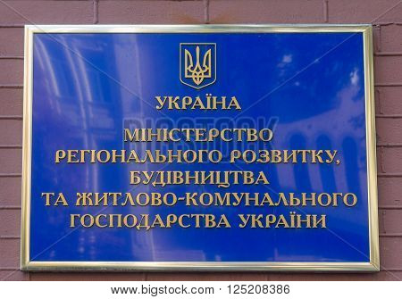 Kiev Ukraine - September 14 2015: Entrance to the office building with the inscription