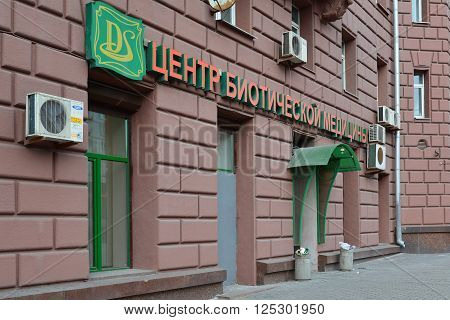 Moscow, Russia - March 14, 2016. Center of a Biotic Medicine