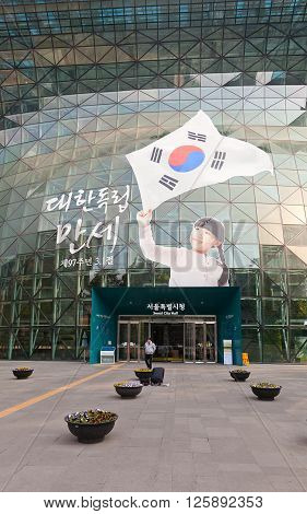 SEOUL SOUTH KOREA - MARCH 14 2016: Entrance of modern Seoul City Hall building (2008) in Seoul Korea. Is a governmental building for the Seoul Metropolitan Government