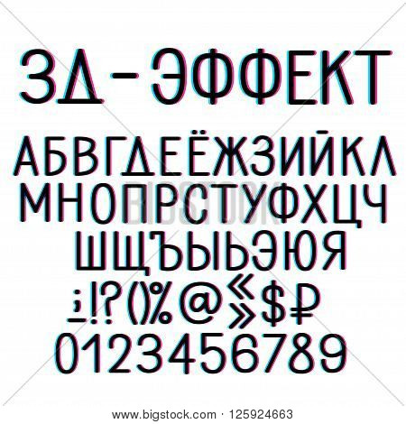 3d effect cyrillic vector alphabet. Russian letters numbers and some symbols.