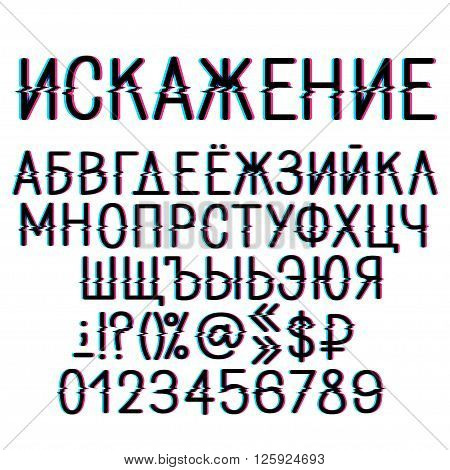 3d effect and disortion cyrillic vector alphabet. Russian letters numbers and some symbols.