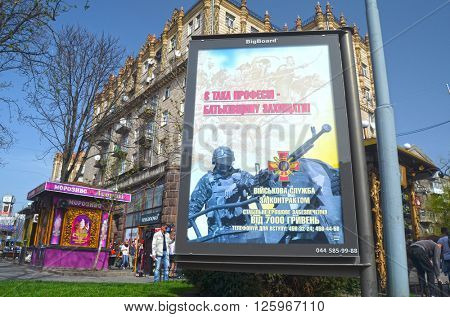 Ukrainian  propaganda of war.Poster on billboard.Civil War in Ukraine. .At April 8,2016 in Kiev, Ukraine