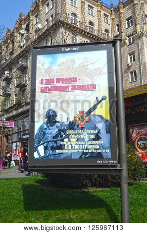 Ukrainian  propaganda of war.Poster on billboard.Civil War in Ukraine. .At April 8,2016 in Kiev, Ukraine