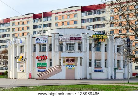 GOMEL BELARUS - APRIL 10 2016: Shopping complex