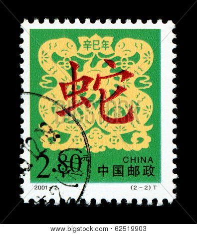 Year of the snake in postage stamp