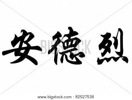 English Name Andre In Chinese Calligraphy Characters