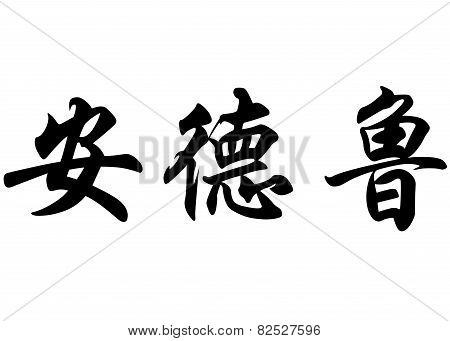 English Name Andrew In Chinese Calligraphy Characters