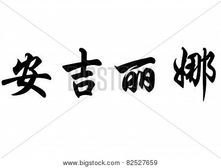 English Name Angelina In Chinese Calligraphy Characters