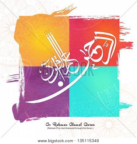 Arabic Islamic Calligraphy of Wish (Dua) Ar Rahman Alamal Quran (Rahman (The most Gracious), He taught the Quran, on colourful abstract floral background.