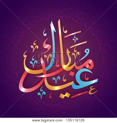 Colourful glossy Arabic Calligraphy text Eid Mubarak on Islamic Typographical, Purple background for Muslim Community Festival Celebration.