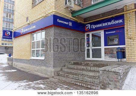 Nizhny Novgorod Russia. - March 05.2016. Promsvyazbank Bank in Nizhny Novgorod