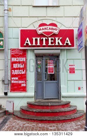 Nizhny Novgorod Russia. - March 15.2016. Pharmacy MAKSAVIT in the Nizhny Novgorod.