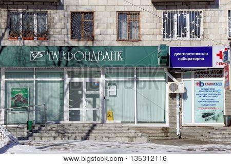 Nizhny Novgorod Russia. - March 18.2016. Tatfondbank on Bolshaya Pokrovskaya 93