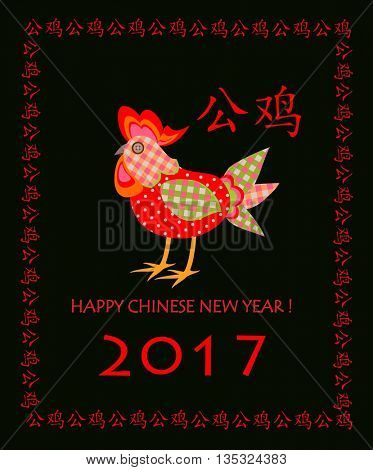 Applique for Chinese New Year  with decorative paper rooster