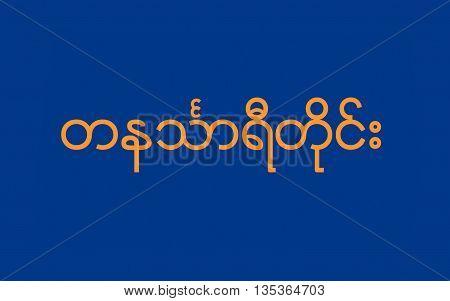 Flag of Tanintharyi Region formerly Tenasserim Division and subsequently Tanintharyi Division is an administrative region of Myanmar.