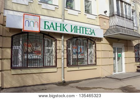 Nizhny Novgorod Russia. - March 25.2016. INTESA BANK on street Studenaya 9