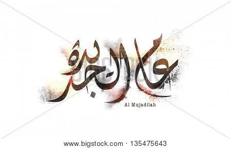 Creative Arabic Islamic Calligraphy of Wish (Dua) Al Mujadilah on white background for Muslim Community Festivals celebration.