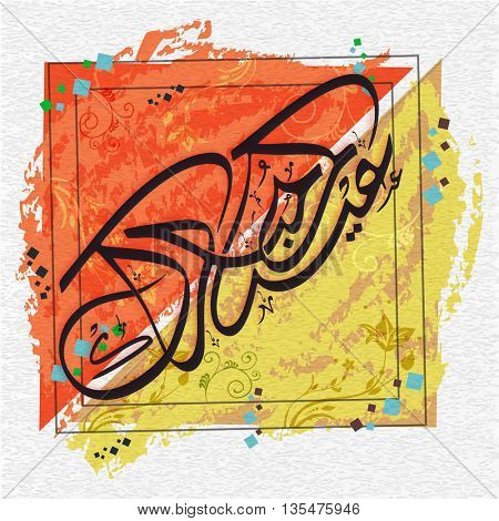 Arabic Islamic Calligraphy of text Eid Mubarak on creative abstract floral background, Beautiful Greeting Card design for Muslim Community Festival celebration.