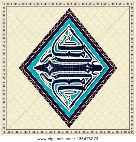 Elegant Greeting Card design with Creative Arabic Islamic Calligraphy of text Eid Mubarak for Muslim Community Festival celebration.