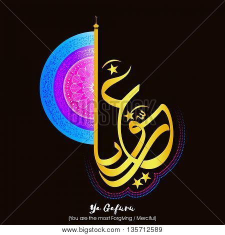 Golden Arabic Islamic Calligraphy of Wish (Dua) Ya Gafuru (You are the most Forgiving/ Merciful), Creative Greeting Card design with beautiful floral decoration.