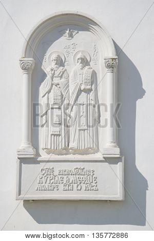 PSKOV, RUSSIA - MAY 07, 2016: Saints Cyril and Methodius. Bas-relief on the wall of the Trinity Cathedral in the Pskov Kremlin. Religious landmark
